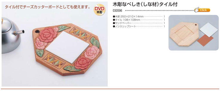 木彫なべしき(しな材) タイル付