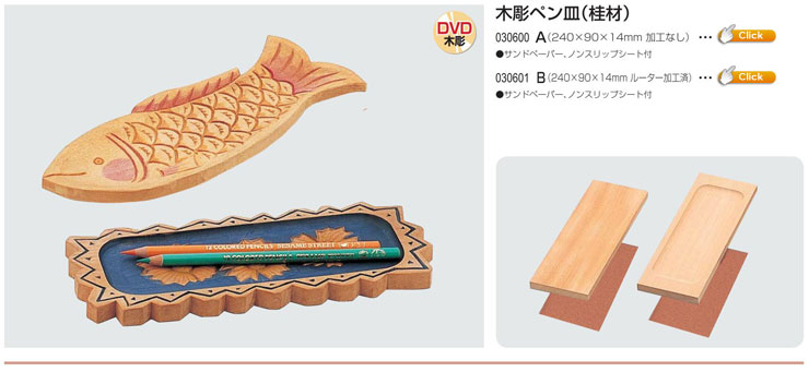木彫ペン皿(桂材)