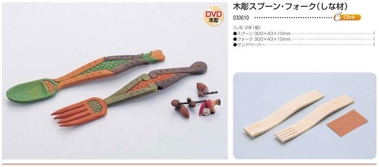 木彫スプーン・フォーク(しな材)