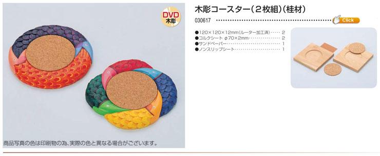 木彫コースター(2枚組) (桂材)