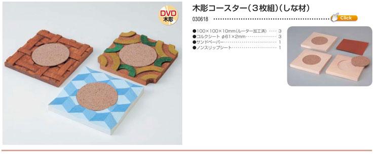 木彫コースター(3枚組) (しな材)