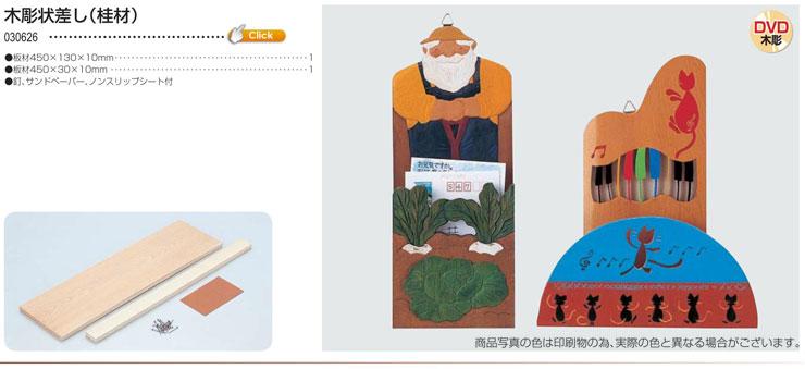 木彫状差し(桂材)