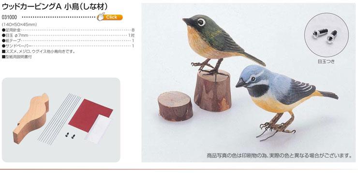 ウッドカービングA 小鳥(しな材)