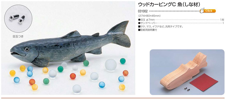 ウッドカービングC魚(しな材)