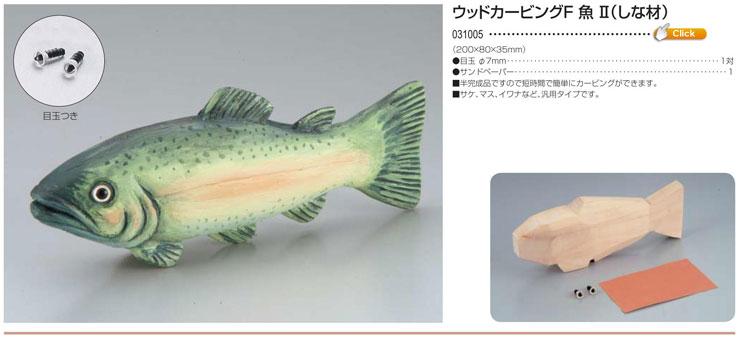 ウッドカービングF 魚II(しな材)