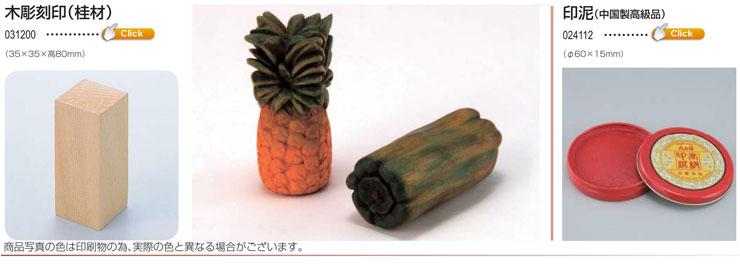 木彫刻印(桂材)|印泥(中国製高級品)