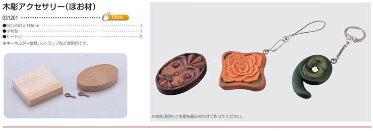 木彫アクセサリー(ほお材)