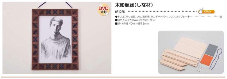 木彫額縁(しな材)A4