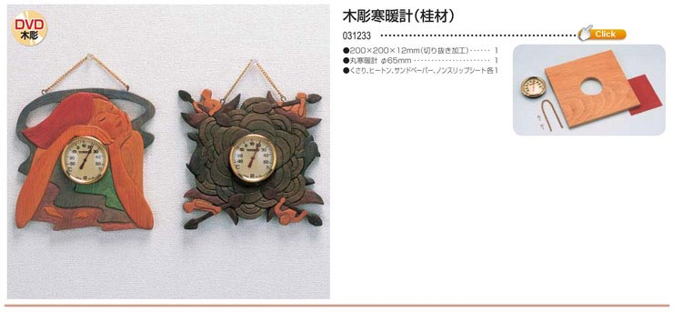 木彫寒暖計(桂材)
