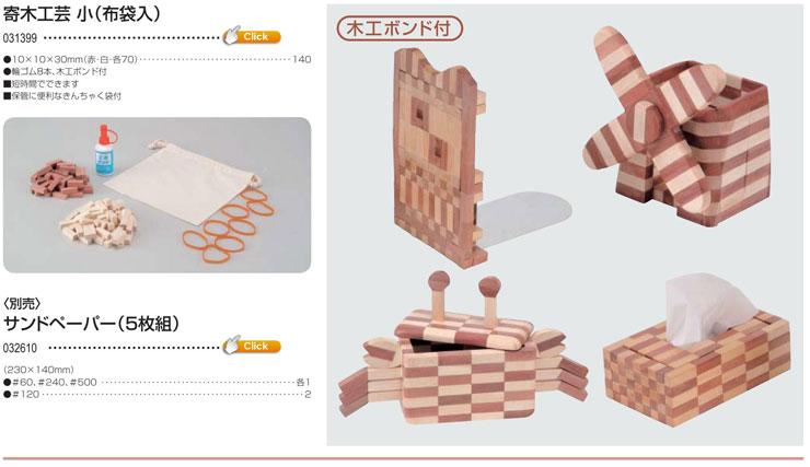 寄木工芸|サンドペーパー