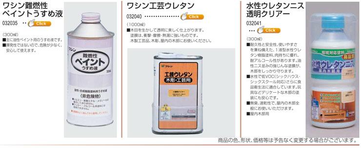 ワシン難焼性ペイントうすめ液|ワシン工芸ウレタン|水性ウレタンニス透明クリアー 300ml
