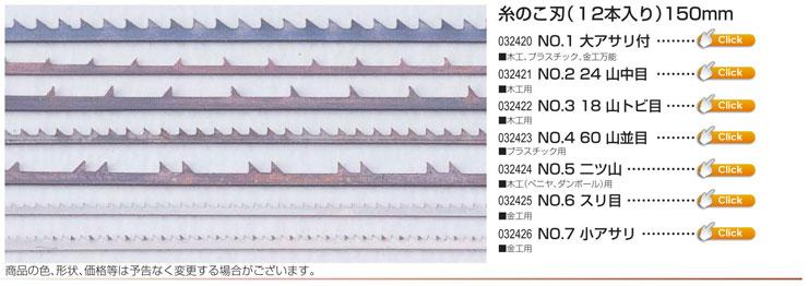 糸のこ刃(12本入)