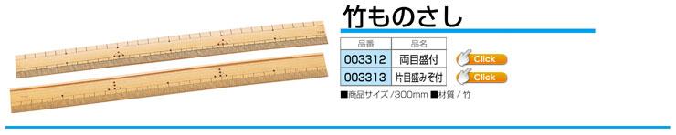 竹ものさし(両目盛)