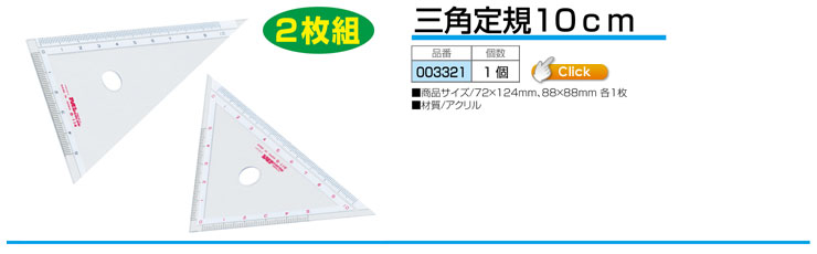 三角定規(12cm)