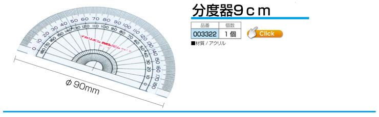 分度器(9cm)