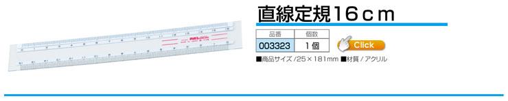 直線定規(16cm)