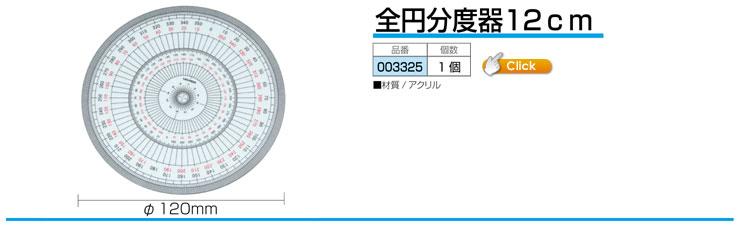 全円分度器 12cm型