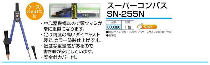 スーパーコンパス (SN-255N)