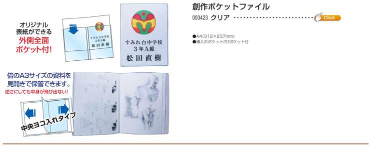 創作ポケットファイルA4