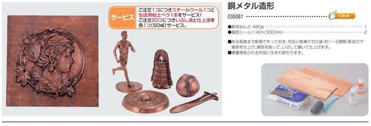 銅メタル造形