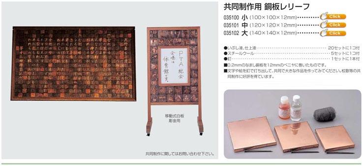 共同制作用銅板レリーフ