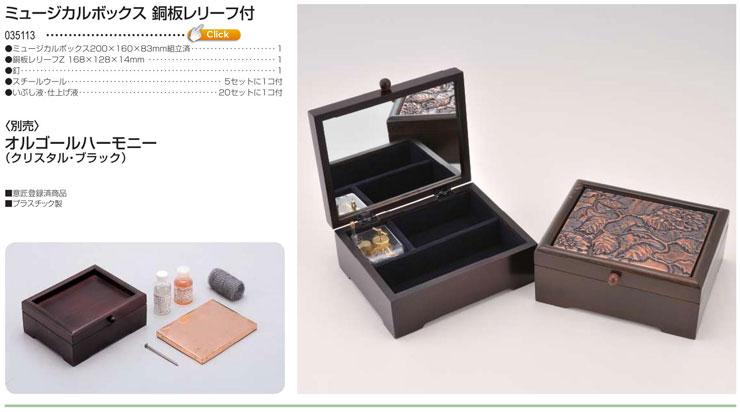 ミュージカルボックス 銅板レリーフ付