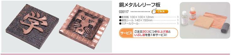 銅箔レリーフ板