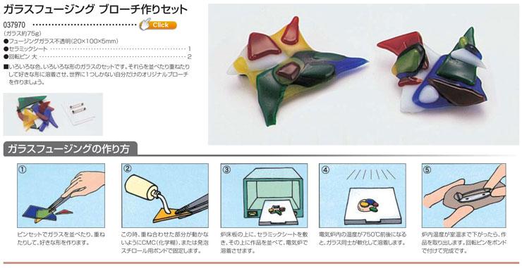 ガラスフュージング ブローチ作りセット