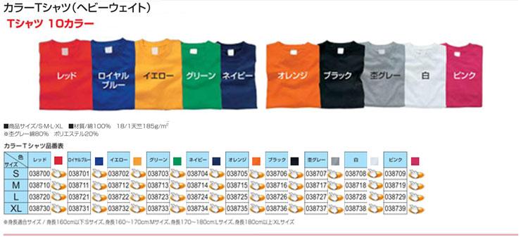 カラーTシャツ(ヘビーウェイト)