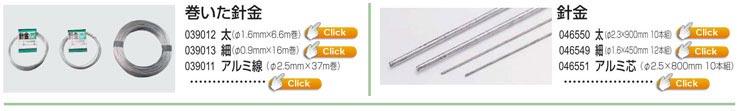 針金|アルミ線|アルミ芯