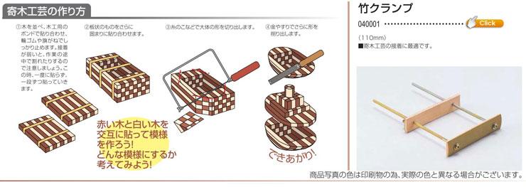 竹クランプ