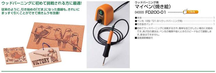 ドローイングヒーター(マイペン)FD-2000-01