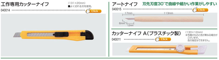 工作用専用カッターナイフ|アートナイフ