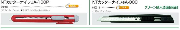 NTカッターナイフJA-100P|NTカッターナイフeA-300