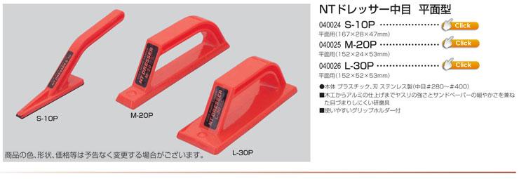 NTドレッサー中目 平面型