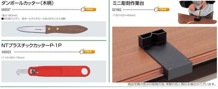 ダンボールカッター|プラスチックカッターP-1P|ミニ彫刻作業台