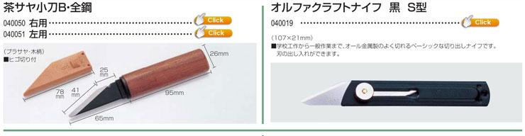 茶サヤ小刀|オルファクラフトナイフ黒