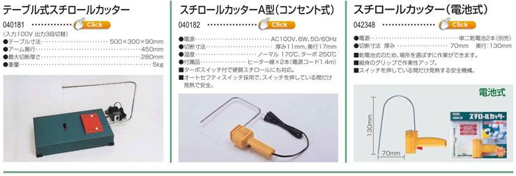 テーブル式スチロールカッター|スチロールカッターA型(コンセント式)|スチロールカッター電池式