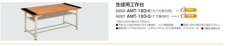 生徒用工作台 AMT-183