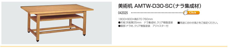 美術机 AMTW-D30-SC(ナラ集成材)