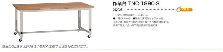 作業台 TNC-1890-S