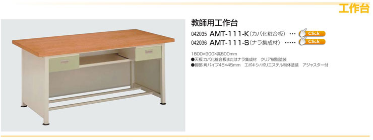 教師用工作台 AMT-111