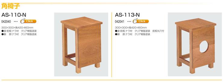 椅子 AS-110-N|椅子 AS-113-N