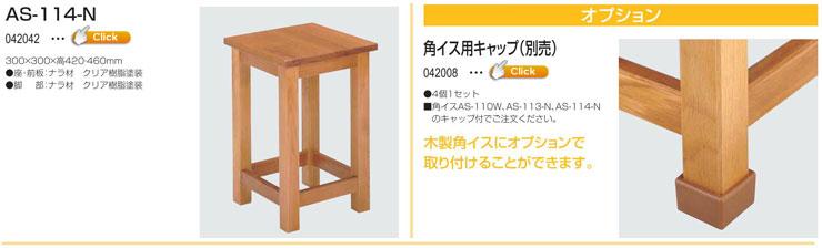 椅子 AS-114-N|角イス用キャップ