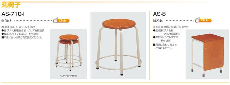丸椅子 AS-710-I|丸椅子 AS-8