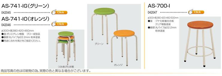 丸椅子 AS-741-I|丸椅子 AS-700-I