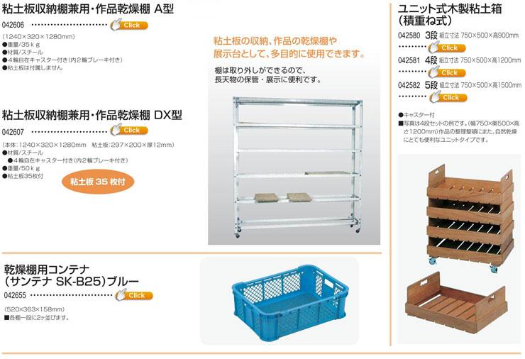 粘土板収納棚兼用・作品乾燥棚 乾燥棚用コンテナ ユニット式木製粘土箱(積重ね式)