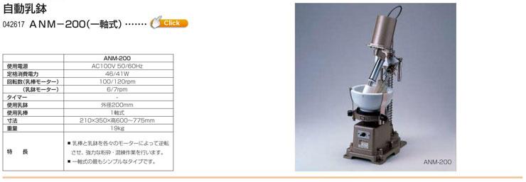 自動乳鉢 ANM-200(一軸式)
