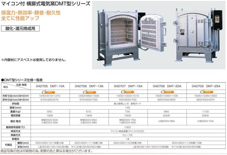 マイコン付 横扉式電気窯DMT型シリーズ