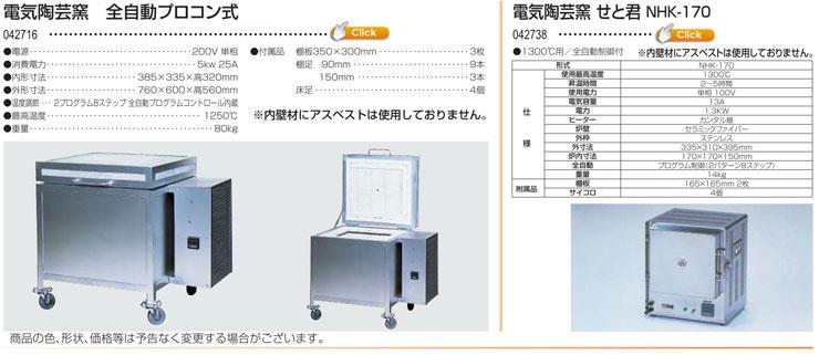 電気陶芸窯 全自動プロコン式 電気陶芸窯 せと君NHK-170